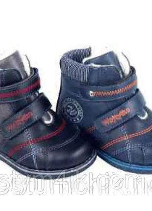 Ботинки осень-зима детские размер 24, 25