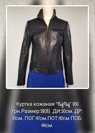 "Куртка кожаная ""Naf Naf"" черная на молнии (Франция)."