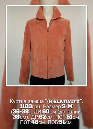 """Куртка замшевая """"(r)elativity"""" коралловая (Германия)."""