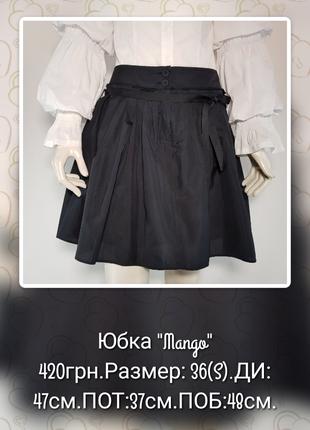 "Юбка ""MANGO"" черная легкая в складку на подкладке (Испания)."