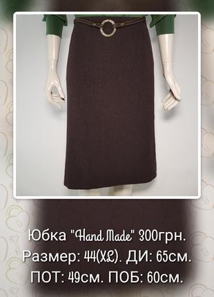 """Юбка коричневая классическая на подкладке """"Hand Made""""."""