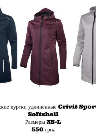 Женская удлиненная куртка softshell(софтшелл) от crivit германия