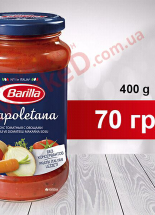 Barilla соус