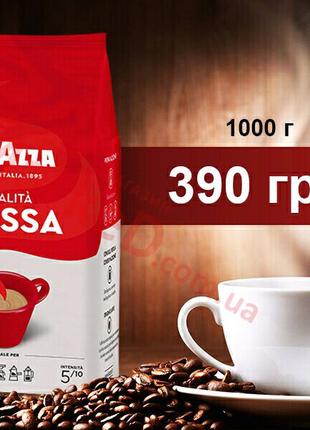 Кофе в зернах Lavazza Qualita Rossa ОРИГИНАЛ