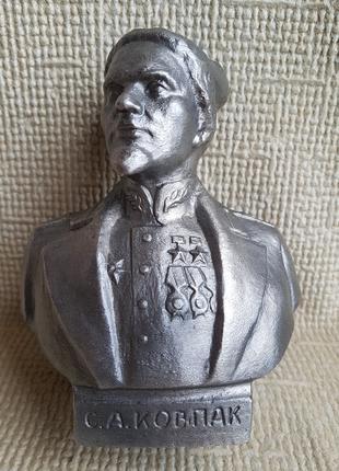 Бюст Генерал С. Ковпак, ск. Сычев