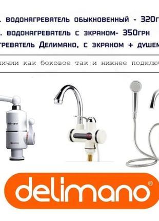 Проточный кран водонагреватель DELIMANO/ Делимано. Кран с подо...