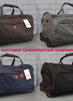 Большая Дорожная сумка - 88л. на колесах c выдвижной ручкой Ly...