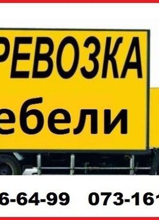Услуги грузчиков Киев.Заказать услугу грузчика.