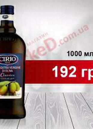 Cirio масло оливковое Extra Virgin 1л