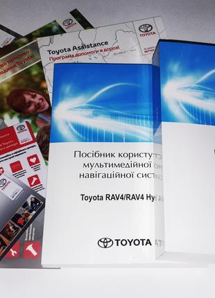 Комплект инструкций (руководств) по эксплуатации Toyota RAV4 2018