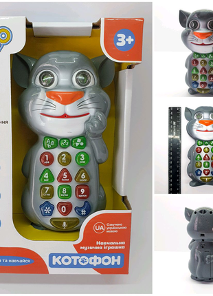 Развивающая интерактивная игрушка,  обучающий телефон, котофон