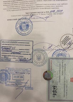 Легализация документов в консульстве Китая