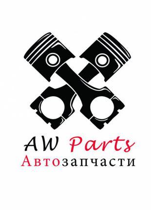 Авторазборка AW.Parts запчасти новые и б/у в Украине и под заказ