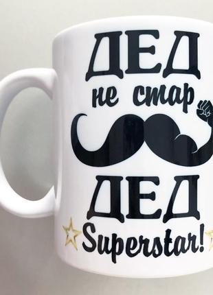 Подарок чашка для дедушки