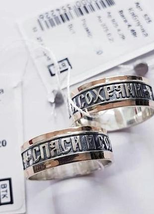 Кольцо серебро 925 с золотом спаси и сохрани зр525