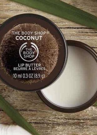 The body shop, баттер, масло для губ кокос
