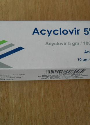 Ацикловір, Acyclovir