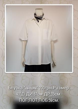 Блузка рубашка классическая белая с коротким рукавом (Германия).