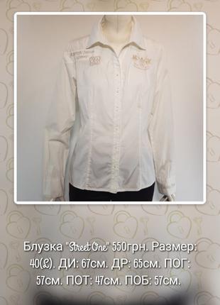 """Блузка """"Street One"""" белая с бежевой вышивкой и принтом (Германия)"""