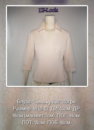"""Блуза """"Hennes by H&M"""" полосатая на запах (Швеция)."""