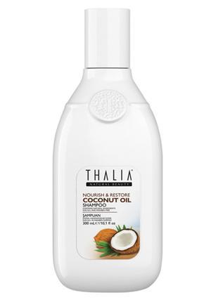 Питательный шампунь для волос с кокосовым маслом THALIA, 300 мл