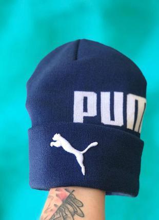 Мужская/ женская шапка осень puma