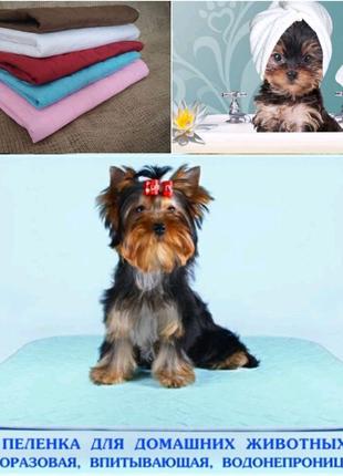 Пеленки для собак многоразовые водонепроницаемые