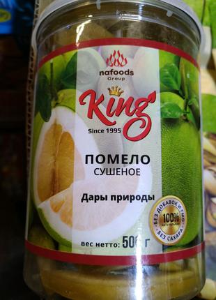 Помело сушеное King 500г в банке желтый