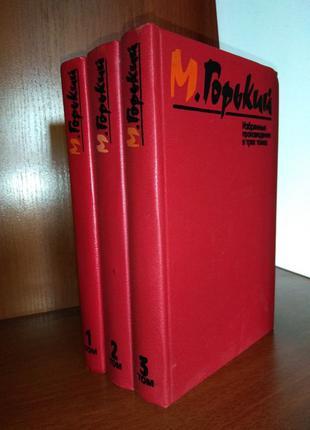 Собрание М. Горький | Избранные произведения в 3 томах (комплект)