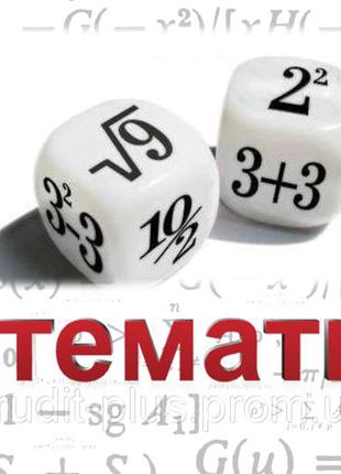 Математика. К.р, с.р, д.з, та ін.