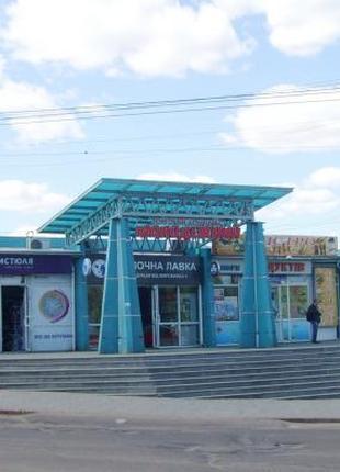 Киоск (ларек,бутик) ТК Молодежный