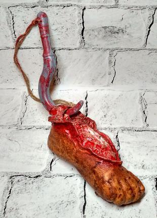 Отрубленная нога на крюке, декор на Хэллоуин