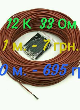 Карбоновий кабель / Тепла підлога 12к 33 Ом