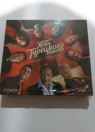 Хор Турецкого Москва - Иерусалим лицензия 2 CD + DVD