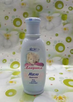 Лапушка. масло детское для ухода и массажа.100мл