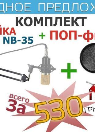 КОМПЛЕКТ: Стойка для микрофона NB-35 + ПОП-фильтр. САМАЯ НИЗКА...