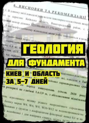 ГЕОЛОГИЯ участка ПОД ФУНДАМЕНТ • Киев и Киевская область • 7 дней
