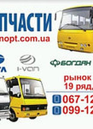 Термостат автобус Богдан а-091.а-092.Исузу