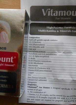 Вітамонт, Vitamount, вітаміни для жінок Витамины и минералы,