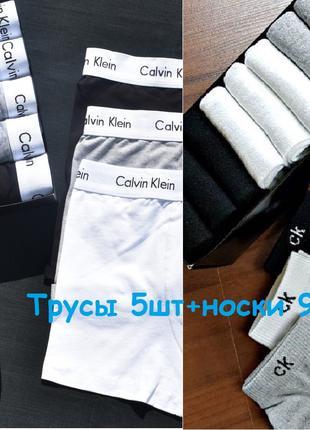 Мужские трусы Calvin Klein (5 шт.) + носки (9 пар) = 399грн.