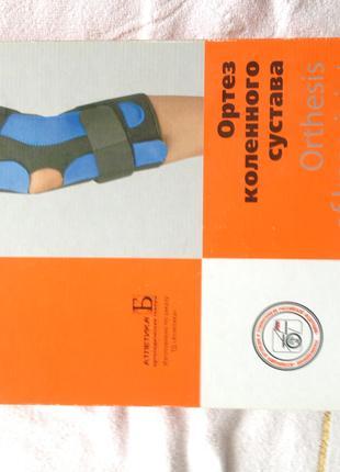 Ортез коленного сустава разъемный F 1293
