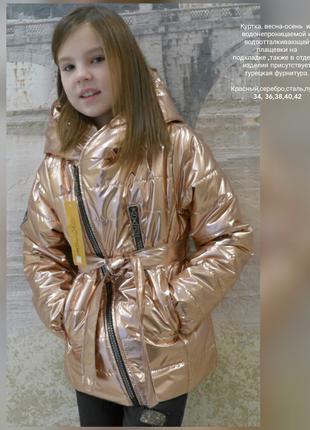 Куртка весна/осень для девочки подростка