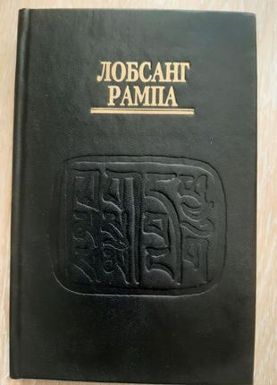 Книга Лобсанг Рампа Отшельник