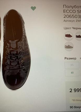 Черные кожаные полуботинки кроссовки женские ecco 20650351052