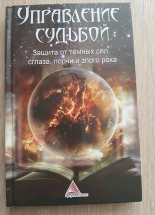 Книга Управлеление судьбой