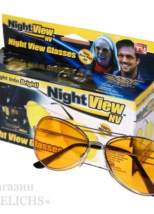 Антибликовые очки для ночного вождения Night View Glasses