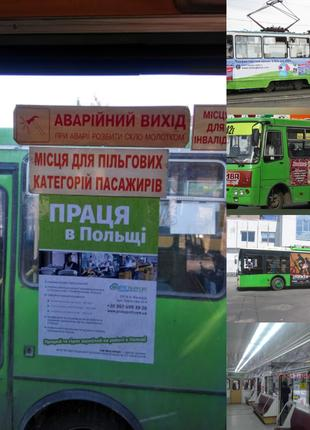 Транспортная реклама. Брендирование авто. Харьков