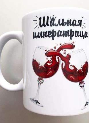 Чашка подарок «шальной императрице» подруге, куме, сестре, жене