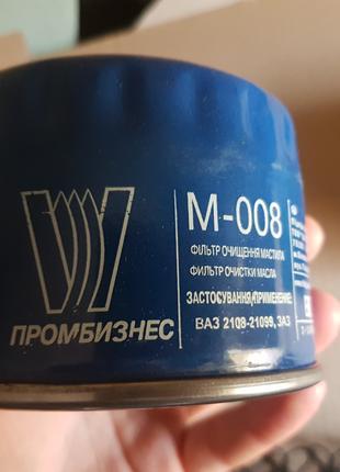 Фильтр масляный 2108, 2109, 21099, Калина, Приора Промбизнес
