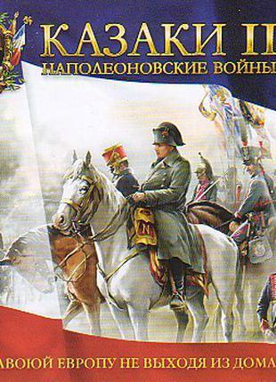 Казаки II: Наполеоновские войны компьютерная игра — стратегия